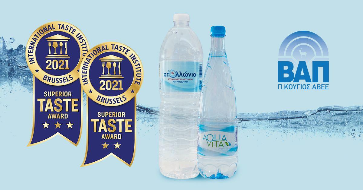 Με το βραβείο ανώτερης γεύσης βραβεύτηκε το «Απολλώνιο» νερό της ΒΑΠ ΚΟΥΓΙΟΣ στον παγκόσμιο διαγωνισμό International Taste Institute!